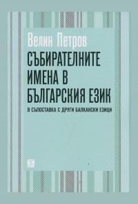 Събирателните имена в българския език в съпоставка с други балкански езици