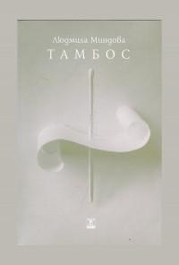 Тамбос
