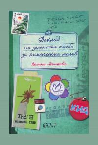 Доклад на зелената амеба за химическия молив