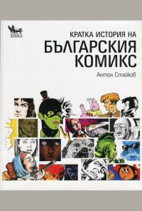 Кратка история на българския комикс
