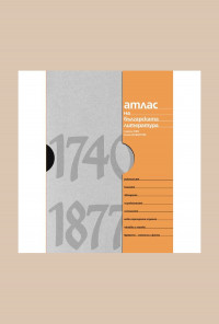 Атлас на българската литература 1740 -1877