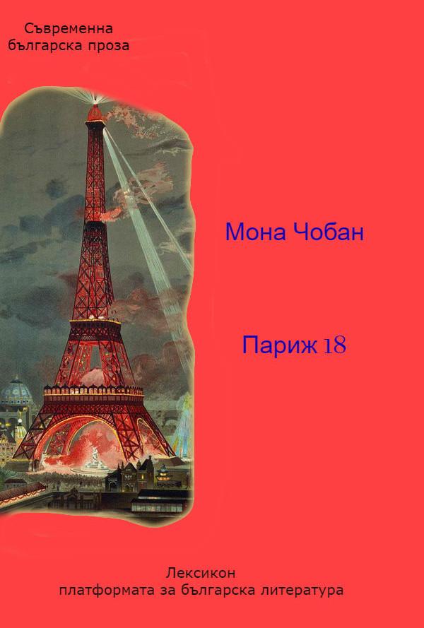 Париж 18