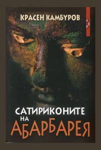 Сатириконите на Абарбарея