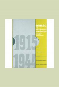 Атлас на българската литература 1915-1944