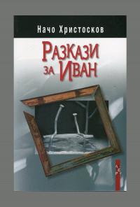 Разкази за Иван