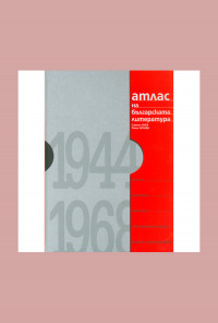 Атлас на българската литература 1944-1968