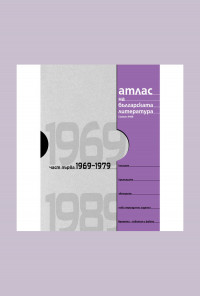 Атлас на българската литература 1969-1989, (част първа 1969-1979)