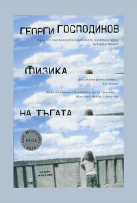 Физика на тъгата (седмо издание)