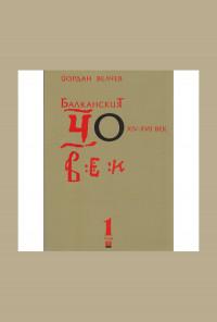 Балканският човек XІV-ХVІІ век, том 1