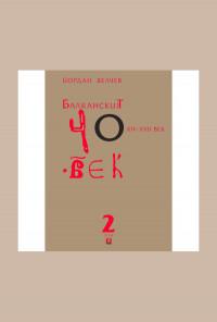 Балканският човек XІV-ХVІІ век, том 2