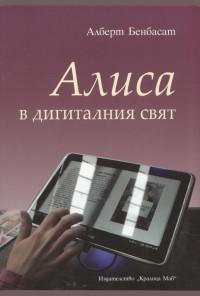 Алиса в дигиталния свят
