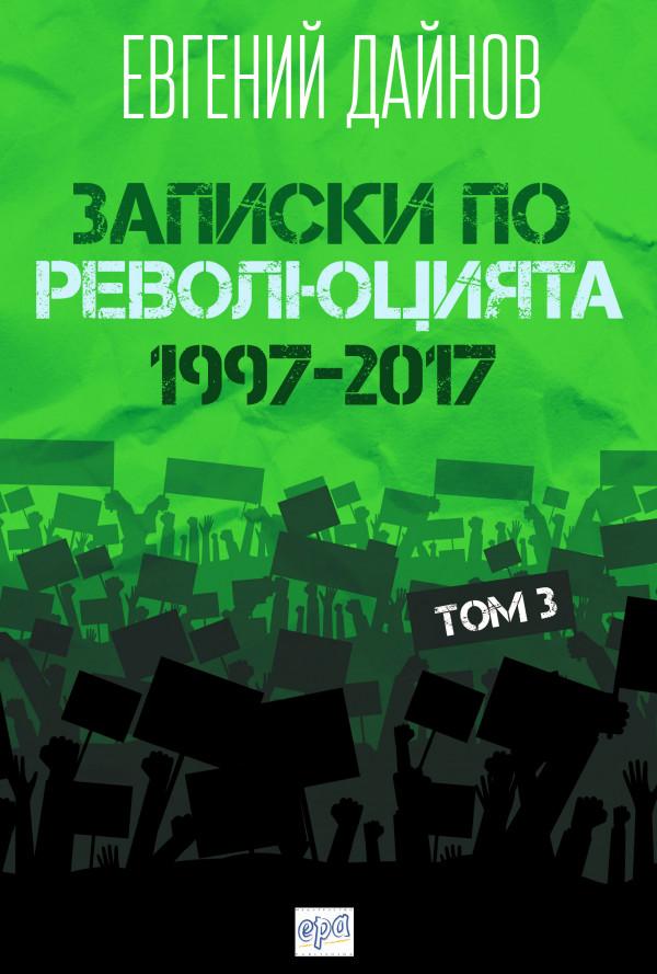 Записки по революцията (1997-2017)