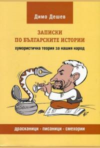 Записки по българските истории. Хумористична теория за нашия народ