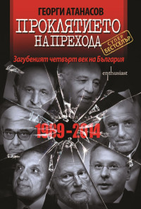 Проклятието на прехода. Загубеният четвърт век на България