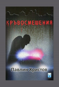 Кръвосмешения