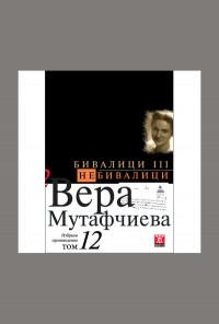 Бивалици ІІІ/Небивалици, том 12