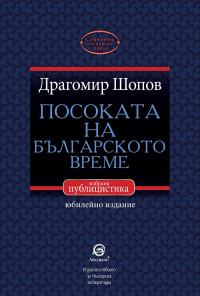 Посоката на българското време