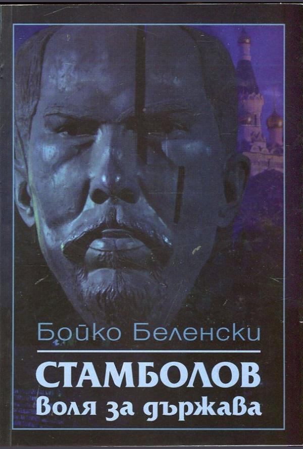 Стамболов: Воля за държава