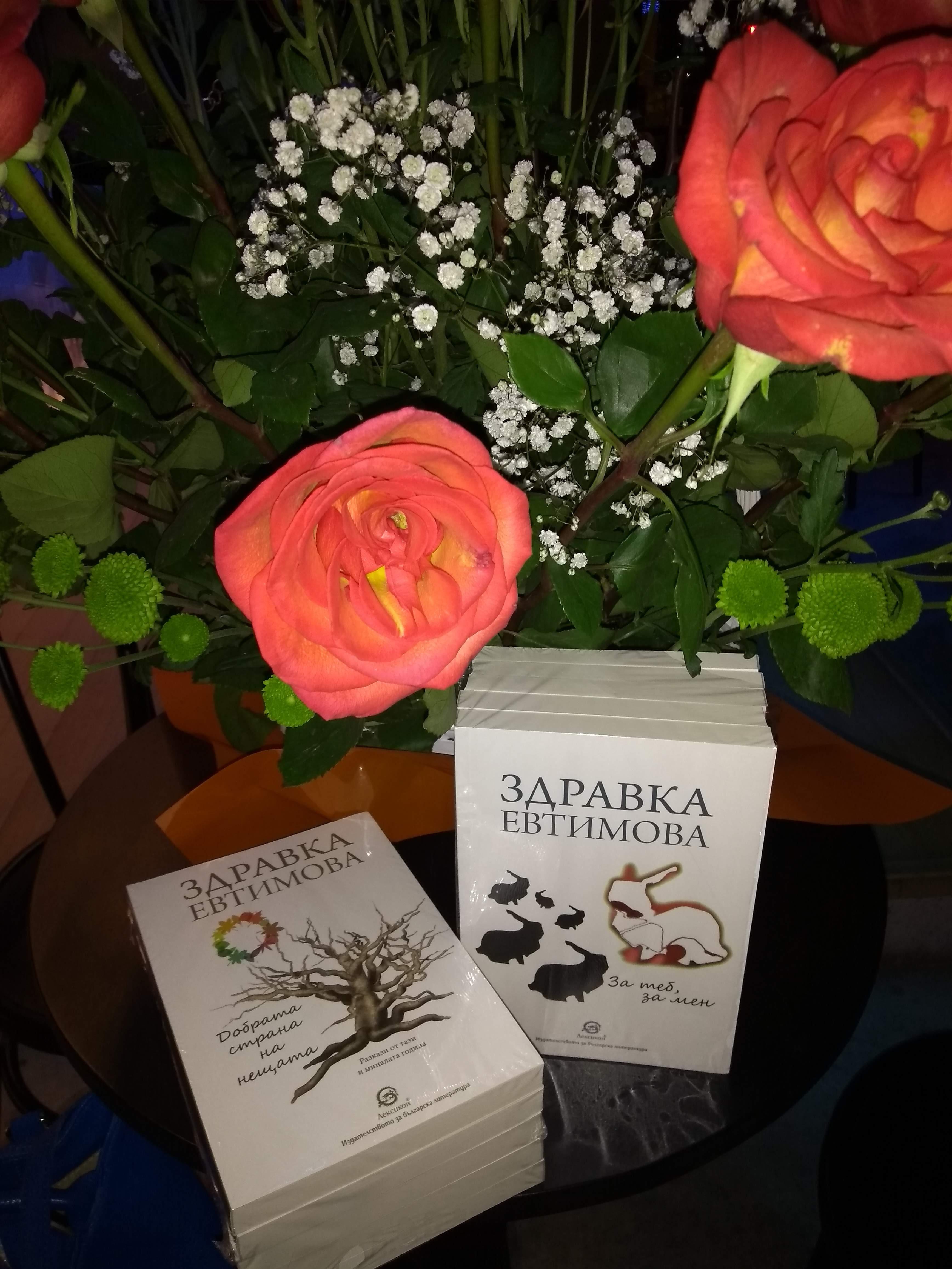 Комплект  две книги от Здравка Евтимова