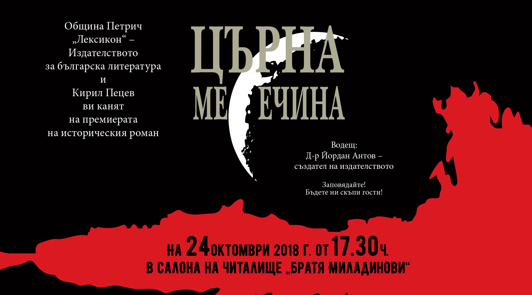 """""""Църна месечина"""" в Петрич"""
