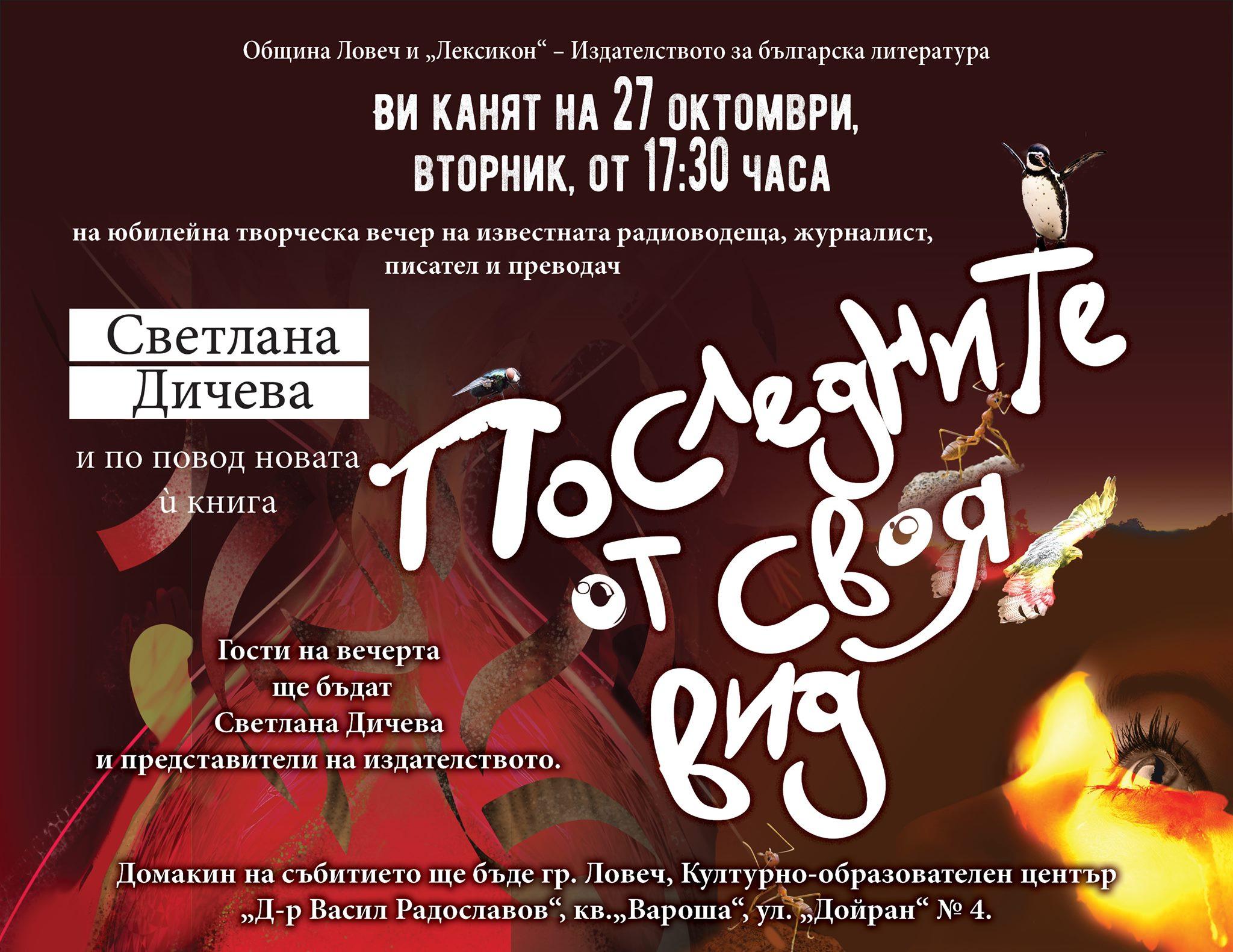 Юбилейна творческа вечер със Светлана Дичева