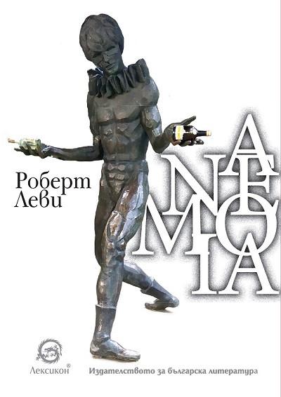 """Представяне на """"Анемоя"""" от Роберт Леви"""
