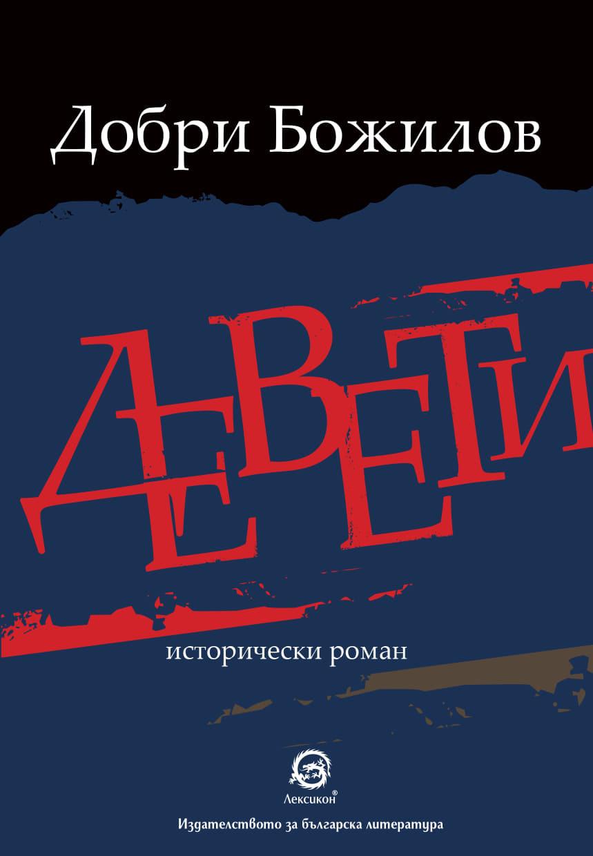 Нов исторически роман от Добри Божилов
